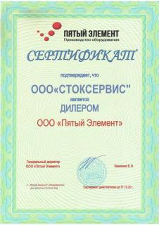 Сертификат дилера Пятый Элемент 2020