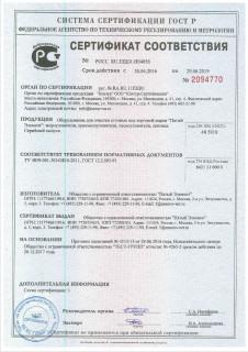 Сертификат соответствия Пятый Элемент